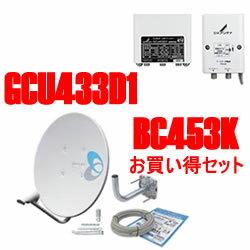 DXアンテナ【GCU433D1+BC453K】BSアンテナセットとブースターGK-gcu433bc453k★【GCU33L2BC452APK後継機】