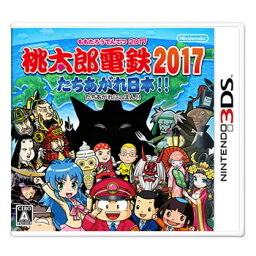 任天堂【ボードゲーム】3DS 桃太郎電鉄2017 たちあがれ日本!! CTR-P-AKQJ★【ゲームソフト】