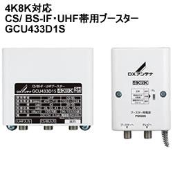 DXアンテナ【4K8K対応】33dB・43dB共用型 CS/BS-IF・UHFブースター GCU433D1S★【KK9N0D18P】