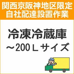 setup10配達設置【関西京阪神地区限定】冷凍冷蔵庫( 〜200Lサイズ)