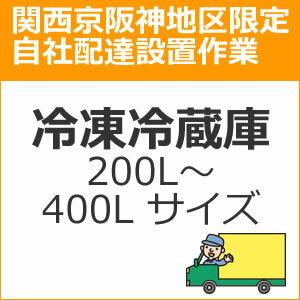 setup11配達設置【関西京阪神地区限定】冷凍冷蔵庫(200L〜400Lサイズ)