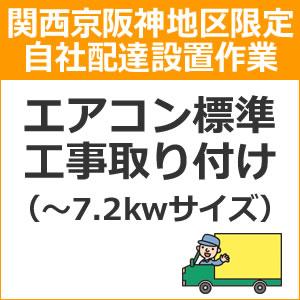 setup15配達設置【関西京阪神地区限定】エアコン標準工事取り付け(〜7,2kwサイ ズ)