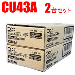 DXアンテナ【2台セット】UHF/BS・CS帯用ブースター2台セットCU43A-2SET★【GCU433D1のWEB専用モデル】