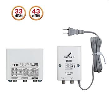 DXアンテナ 4K・8K対応 33dB・43dB共用型CS/BS-IF・UHFブースターCU43AS  ***特別価格***