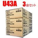 DXアンテナ【3台セット】UHF帯用ブースター3台セット U43A-3SET★ 【BU433D1のWEB専用モデル】 1