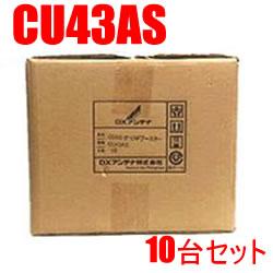 DXアンテナ【10台セット】33dB・43dB共用型CS/BS-IF・UHFブースターCU43AS-10SET★【4K8K対応GCU433D1SWEB専用モデル】