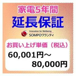 SWT安心【5年間保証】本体お買上げ単価(60,001円〜80,000円)