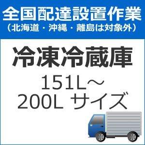 全国設置【配送設置】冷蔵庫配送設置(151L〜200Lサイズ) set-reizo-2★【setreizo2】