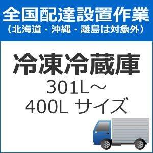 全国設置 配送設置 冷蔵庫配送設置(301L〜400Lサイズ)set-reizo-4  setreizo4