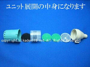 HITACHI/日立全自動日立洗濯機のAg除菌ユニット[JOK-1]