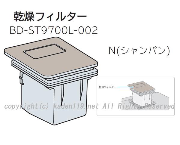 洗濯機・洗濯乾燥機用アクセサリー, 糸くずフィルター HITACHI(N)BD-ST9700L-002 )