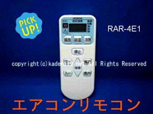 HITACHI/日立エアコンリモコン【RAR-4E1】RAS-LJ50Y2-001T4×2