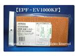 HITACHI/日立空気清浄機用交換用気化フィルター/加湿フィルター【EPF-EV1000KF】