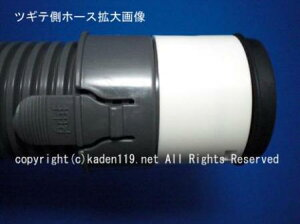 HITACHI/日立掃除機ジャバラホース[CV-96H-029]