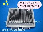 HITACHI/日立掃除機用BフィルタークミSU[CV-SU7000-012-3]【05Nov12P】