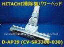 HITACHI/日立掃除機床用吸口D-AP29クミ (CV-SR3300 030)