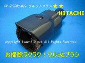 HITACHI/日立掃除機用吸口 クルットブラシ[CV-SY7000 029]