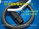HITACHI/日立掃除機ジャバラホースクミCV-SW3000-003