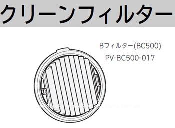 HITACHI/日立掃除機用クリーンフィルター PV-BC500-017