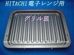 HITACHI/日立電子レンジ用グリル皿MRO-DV200-001