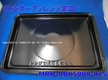 HITACHI/日立オーブンレンジ用皿MRO-RBK5000-025