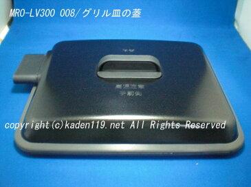 HITACHI/日立オーブンレンジ用グリル皿のフタMRO-LV300-008