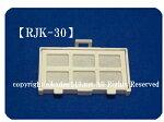 HITACHI/日立冷蔵庫製氷機用浄水フィルター[RJK-30]