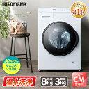 \2,994円相当ポイント還元/ [設置無料]ドラム式洗濯乾