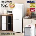 [150円OFFクーポン対象]冷蔵庫 大型 2ドア 162L