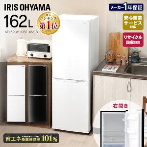 冷蔵庫 大型 2ドア 162L アイリスオーヤマ 冷蔵庫 ひとり暮らし スリム 大容量 右開き 省エネ 節電 二人暮らし 一人暮らし ノンフロン冷蔵庫 新生活 冷凍冷蔵庫 単身 おしゃれ 設置対応可能 ホワイト ブラック IRSE-16A-B/AF162L-W