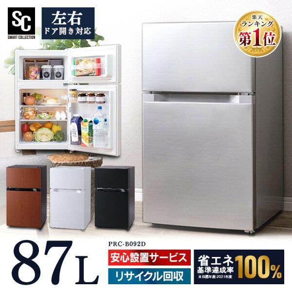150円OFFクーポン対象 冷蔵庫小型2ドア87Lひとり暮らし一人暮らし温度調節庫内灯小型冷蔵庫コンパクト仕切り棚ドアポケット