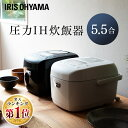 炊飯器 5.5合 圧力IH アイリスオーヤマ 40銘柄炊き