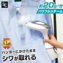 【最安値に挑戦☆】衣類スチーマー コード付き 除菌 消臭 ス