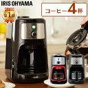 [100円OFFクーポン]コーヒーメーカー ミル付き 全自動