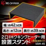 アイリスオーヤマ2口IHクッキングヒーター45cmタイプIHC-S212用スタンドSSIH-45ブラック【RCP】