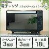 電子レンジフラットテーブルミラーガラスIMB-FM18アイリスオーヤマ送料無料レンジフラット電子レンジ東日本西日本ご飯お弁当温めおしゃれデザイン家電ミラー調一人暮らし都会スタイリッシュ新生活