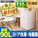 【あす楽】メーカー1年保証 冷蔵庫 2ドア送料無料 冷蔵庫 アイリスオ...