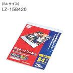 【20枚入】ラミネートフィルム(厚手タイプ) B4サイズ 150μm LZ-15B420アイリスオーヤマ(IRISOHYAMA)〔ラミネーターフィルム パウチフィルム〕掲示物 ラミネート 業務用 写真 家庭用