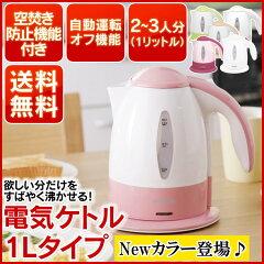 【ケトル ポット】電気ケトル 1.0L ホワイトピンク・オレンジ・ライトグリーン・ホワイトグレ…