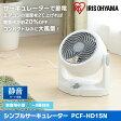 【あす楽対応】サーキュレーター 固定 コンパクト PCF-HD15N-W PCF-HD15N-B アイリスオーヤマ送料無料 サーキュレーター 扇風機 中型 静音 中型静音タイプ 送風機 送風扇 風量調整 角度調整 エコ 空気循環機 ファン 洗濯物乾燥 ホワイト ブラック 8畳 6畳