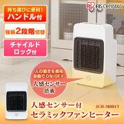 ヒーター センサー セラミック アイリスオーヤマ コンパクト セラミックファンヒーター
