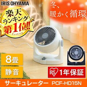 【あす楽】【メーカー1年保証】サーキュレーター 8畳 アイリス 静音 コンパクト 扇風機 15cm 3枚羽根 小型扇風機 扇風機 静音 ミニ 冷風 送風 空気循環 省エネ パワフル 梅雨 部屋干し 衣類乾燥 PCF-HD15N-W PCF-HD15N-B