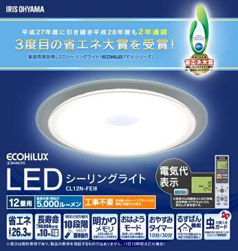 【メーカー5年保証】シーリングライト LED 12畳 アイリスオーヤマ送料無料 おしゃれ 12畳 led リモコン付 照明器具 照明 天井照明 LED照明 シーリング ライト ダイニング CL12N-FEIII 調光 高効率モデル