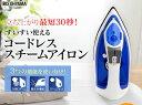 コードレスアイロン フッ素コート ブルー SIR-03CL-A アイリスオーヤマ【拡】