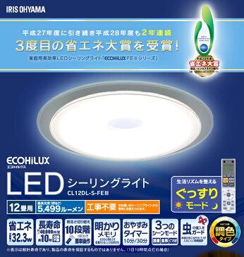 メーカー5年保証 シーリングライト LED 12畳 アイリスオーヤマ送料無料 おしゃれ 12畳 led リモコン付 照明器具 照明 天井照明 LED照明 シーリング ライト ダイニング CL12DL-S-FEIII 調光 調色