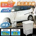 【エントリーでP3倍★】タンク式高圧洗浄機 ホワイト SBT...