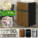 冷蔵庫 2ドア冷凍冷蔵庫 90L AR-90L02BK・SL...
