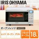 オーブンレンジ MO-F1801送料無料 フラットテーブル 18L オーブンレンジ アイリスオーヤマ オーブンレンジ フラット オーブン レンジ グリル 電子レンジ フラット コンバーター式 おしゃれ 50Hz 60Hz 東日本 西日本 コンパクト