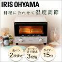 【あす楽】 オーブントースター EOT-1003C 2枚 ア...