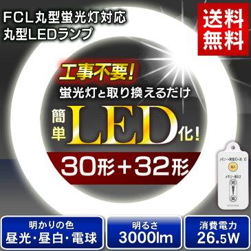 【あす楽】メーカー3年保証 丸型LEDランプ 30形+32形 LDFCL3032D LDFCL3032L LDFCL3032N ledランプ 丸型 led蛍光灯 蛍光灯 ledライト 昼光色 昼白色 電球色 リモコン 調光 シーリングライト ペンダントライト アイリスオーヤマ